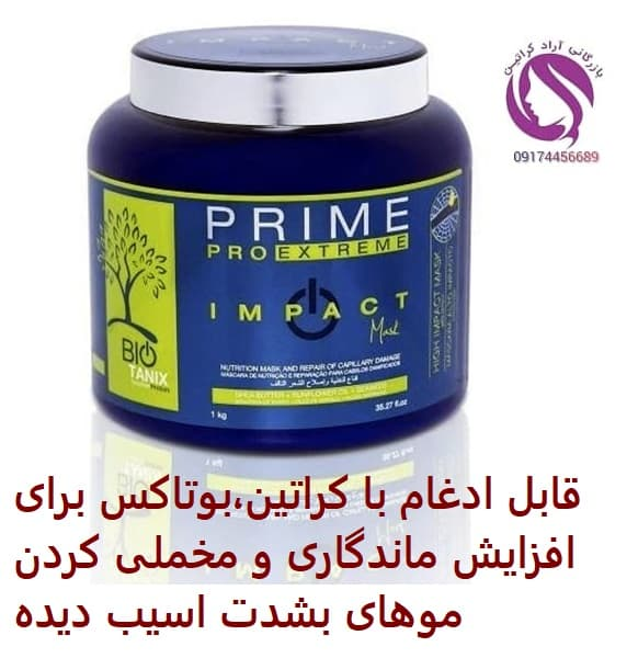 پروتئین موی ایمپکت