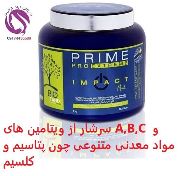 پروتئین ایمپکت پرایم